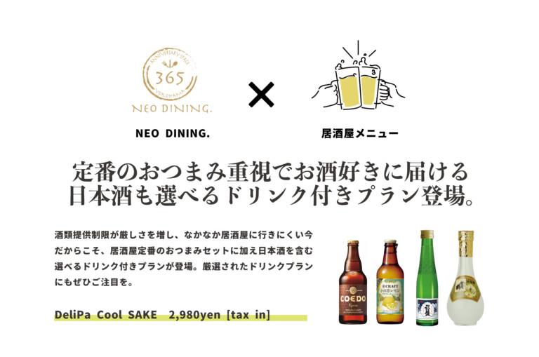 sake_point_2