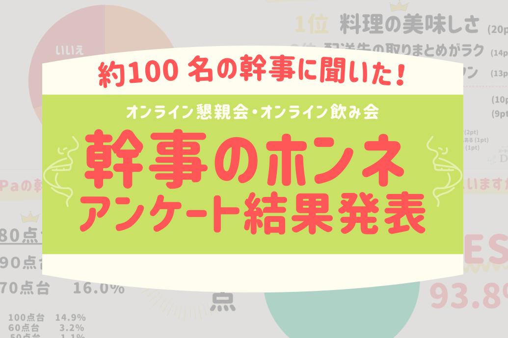 幹事のホンネアンケート_TOP