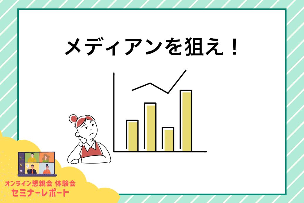 セミナーレポート_メディアン題字