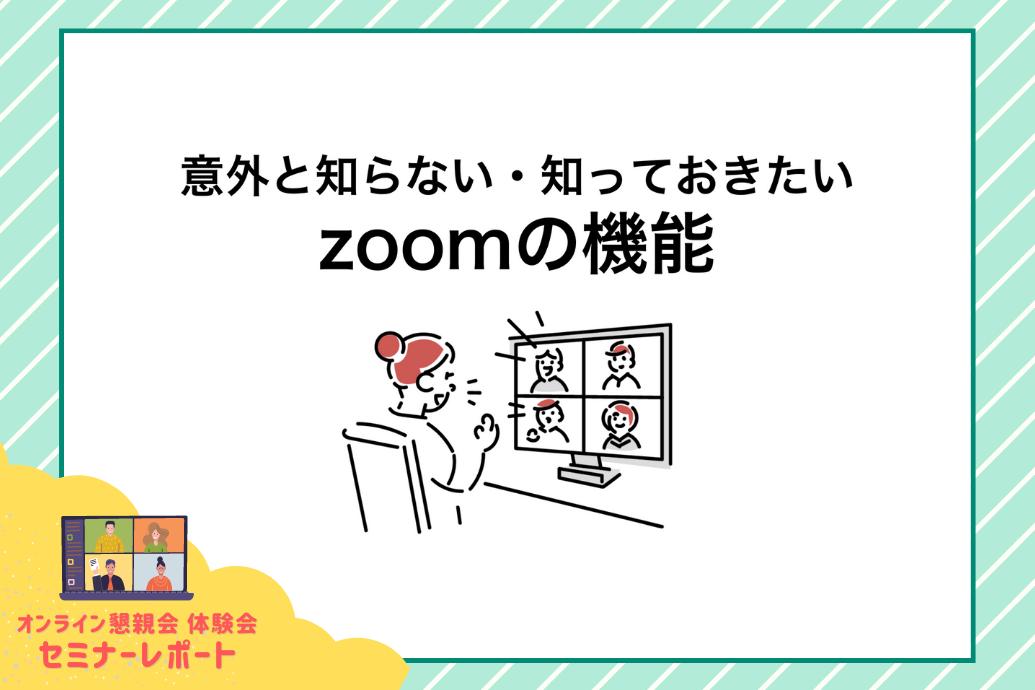 セミナーレポート_zoom機能