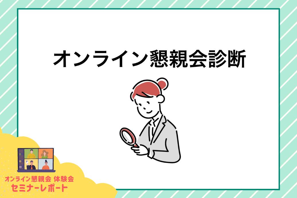 セミナーレポート_懇親会診断