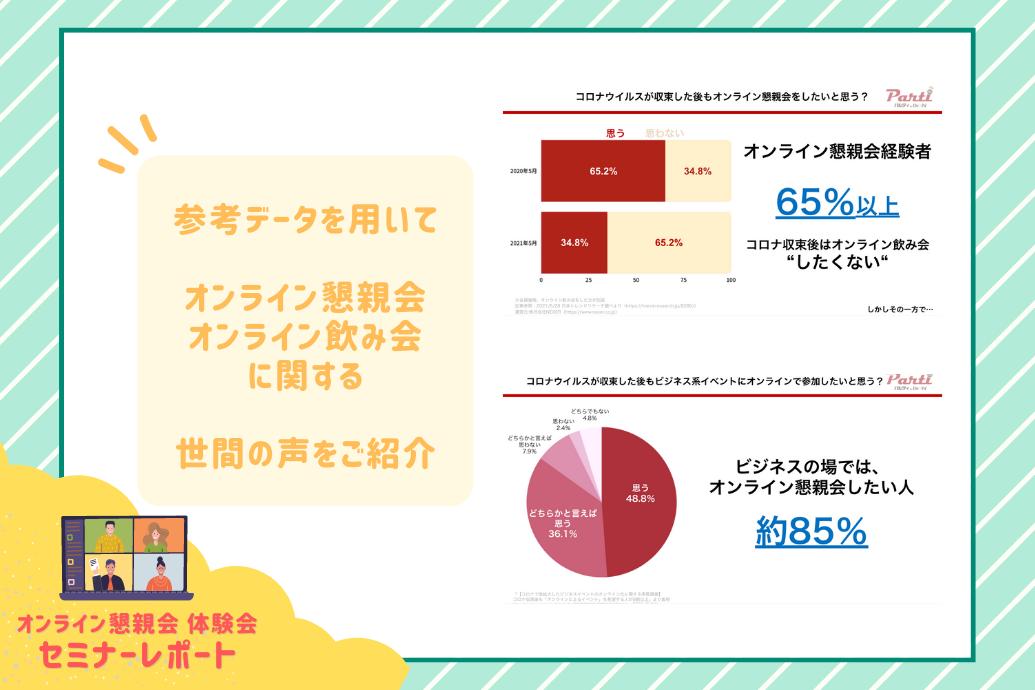 セミナーレポート_データ写真